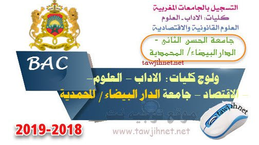 Bac inscription Université Hassan II Casa mohammedia Facultes FS FSJES FLSH 2018-2019