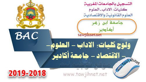 Bac inscription Université Ibnou Zohr Agadir Facultes FS FSJES FLSH FP 2018-2019 جامعة وكلية أكادير