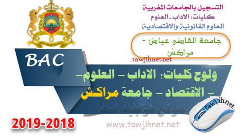 Bac inscription Université El Cadi Ayad Marrakech Facultes FS FSJES FLSH 2018-2019