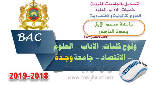 Bac Inscription Université Mohammed 1er  Oujda Facultes FS FSJES FLSH 2018-2019