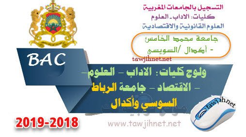 Bac inscription Université Mohammed 5 Rabat Agdal Souissi Facultes FS FSJES FLSH 2018-2019