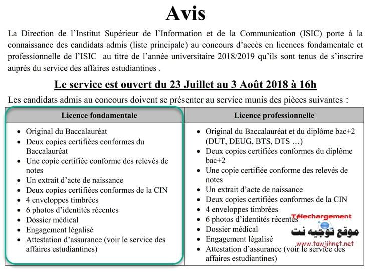 Bac Résultats définitifs concours ISIC Rabat 2018