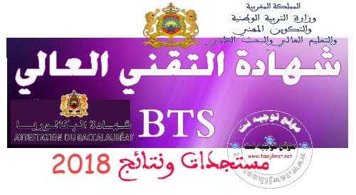 Bac Résultats de Selection BTS diplôme de Brevet de Technicien Supérieur 2018
