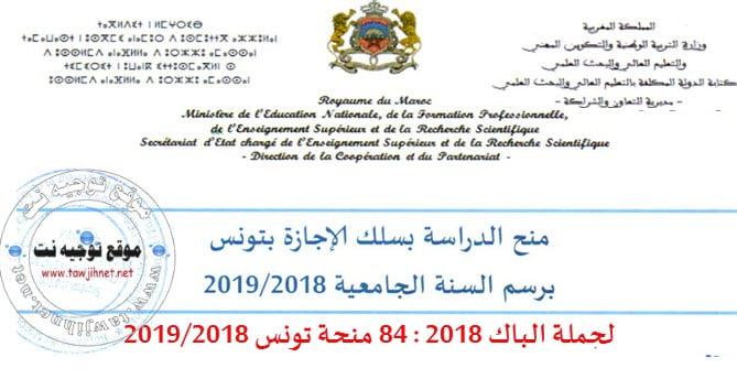 Bac-bourse-tunisie-2018