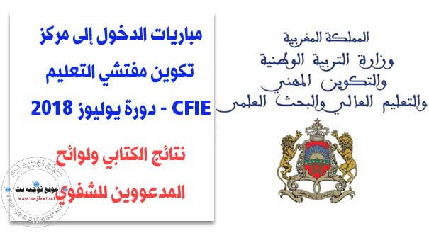 CFIE-men-gov