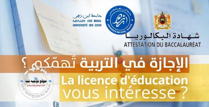 Bac Concours Cycle de Licence d'Education (CLE) Université Ibn Zohr 2018-2019
