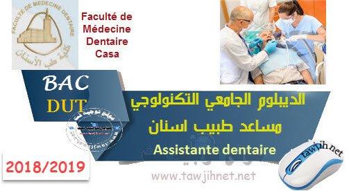 Bac Concours DUT Assistante dentaire FD Casa 2018-2019