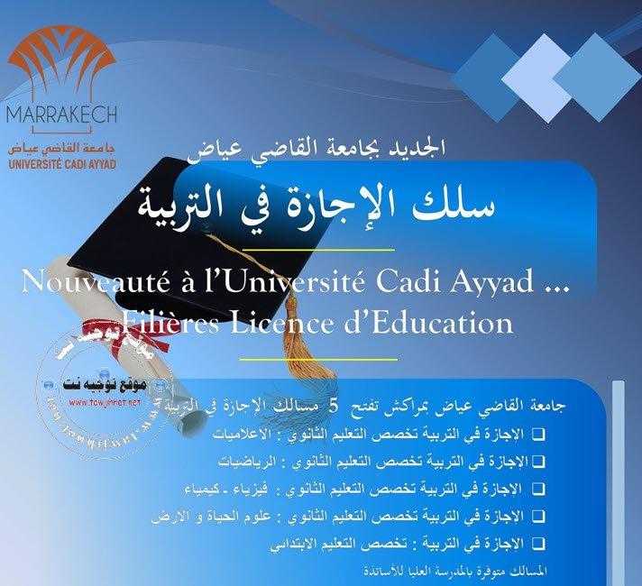 ENS Marrakech CLE