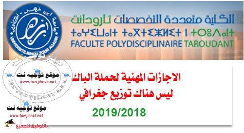 Bac: Licences profesionnellesFPTaroudant 2018-2019