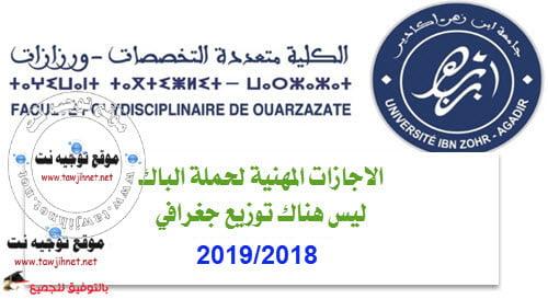 Bac: Concours Licences profesionnellesFP Ouarzazat 2018-2019