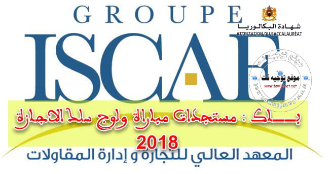 Bac Résultats Ecrit Concours d'accès en 1ère année de licence ISCAE 2018-2019