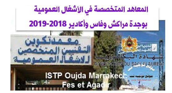 Concours ISTP Travaux Publics Oujda Marrakech Fes et Agadir 2018-2019