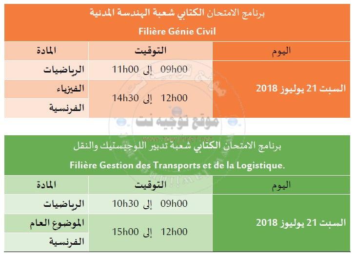 Préselection Concours Insituts Travaux Publics ISTP Oujda Marrakech Fes et Agadir 2018