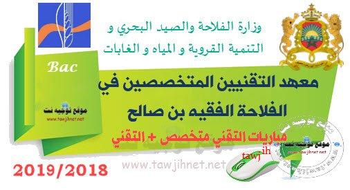 Institut Des Techniciens Specialises En Agriculture De Fquih Ben Salah