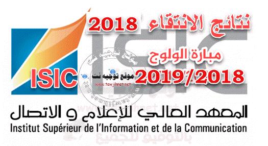 Bac Résultatsde présélection concours ISIC Rabat 2018