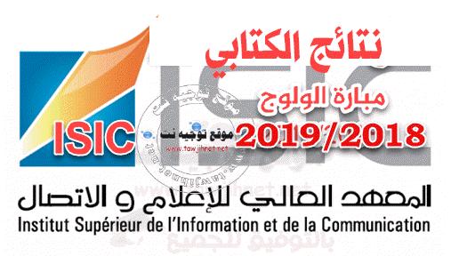 Bac Résultatsde l'écritet liste oral concours ISIC Rabat 2018