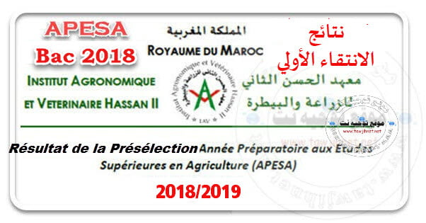 Bac Résultats Présélection Concours APESARabat 2018-2019