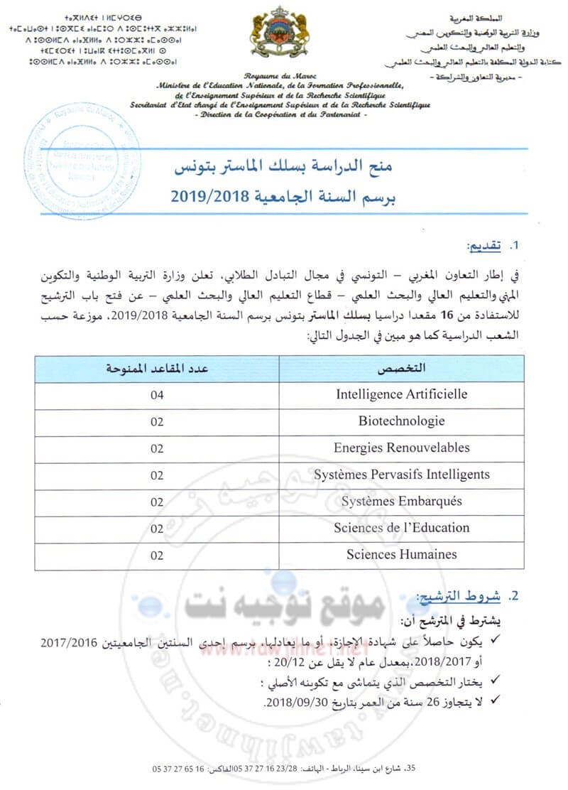 Tunisie_Bourses_Master_2018_2019_Page_1