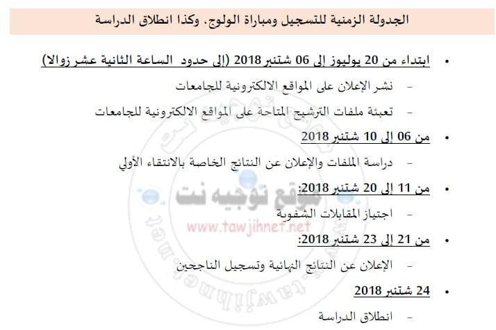 calendrier CLE UM5 Rabat 2018