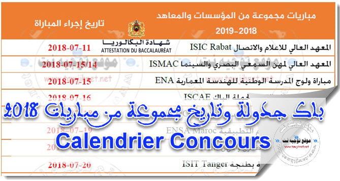 calendrier-concours-bac-ENA-APESA-ENCG-ENSAM-ENSA-Medecine-EST-FST-BTS-2018