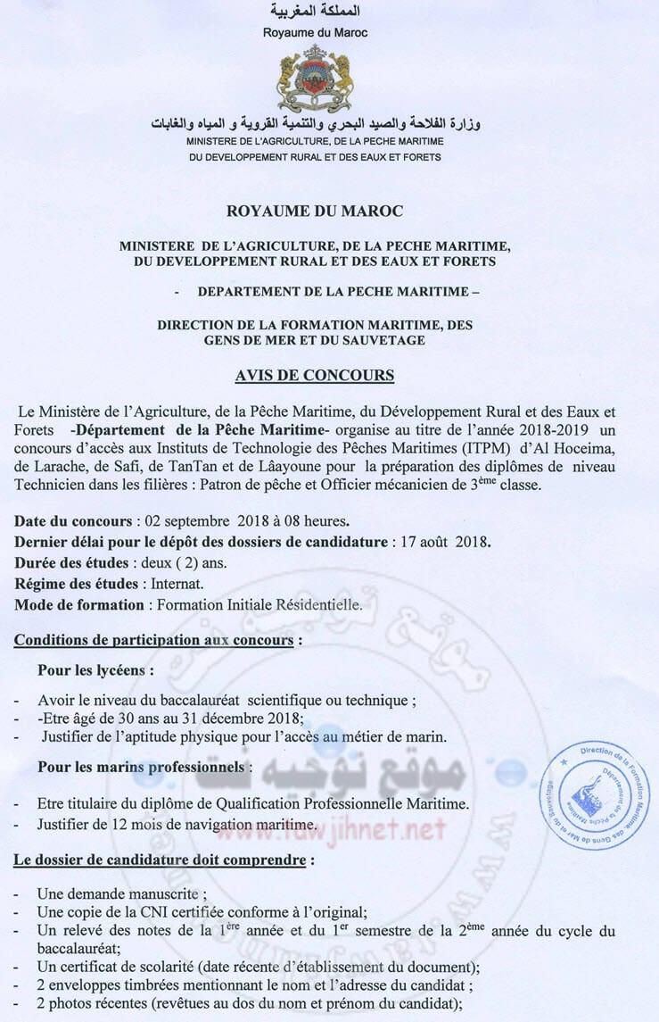 Concours Techniciens ITPM Instituts de Technologie Pêches Maritimes 2018-2019 Al Hoceima- Laarache- Safi- TanTan -Laayoune