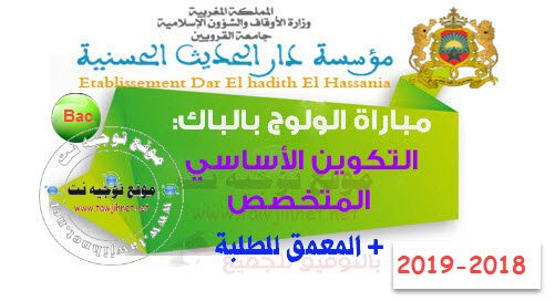 Dar Al Hadith Al Hassania در الحديث الحسنية الرباط