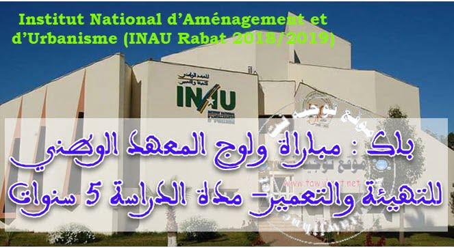 institut Urbanisme INAU Rabat 2018-2019 المعهد الوطني للتهيئة والتعمير