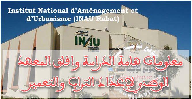 institut-urbanisme-INAU-Rabat