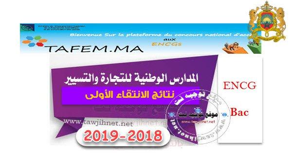 Bac : Résultats de Préselection Concours d'accès ENCG TAFEM 2018-2019