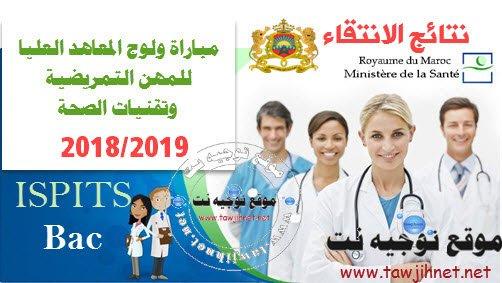Présélection Concours d'accès Instituts Supérieurs professions infirmières ISPITS 2018-2019