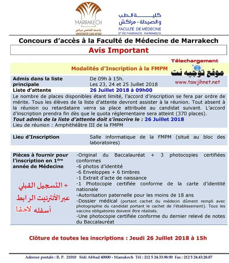 resultats-FM-Marrakech-avis02-2018