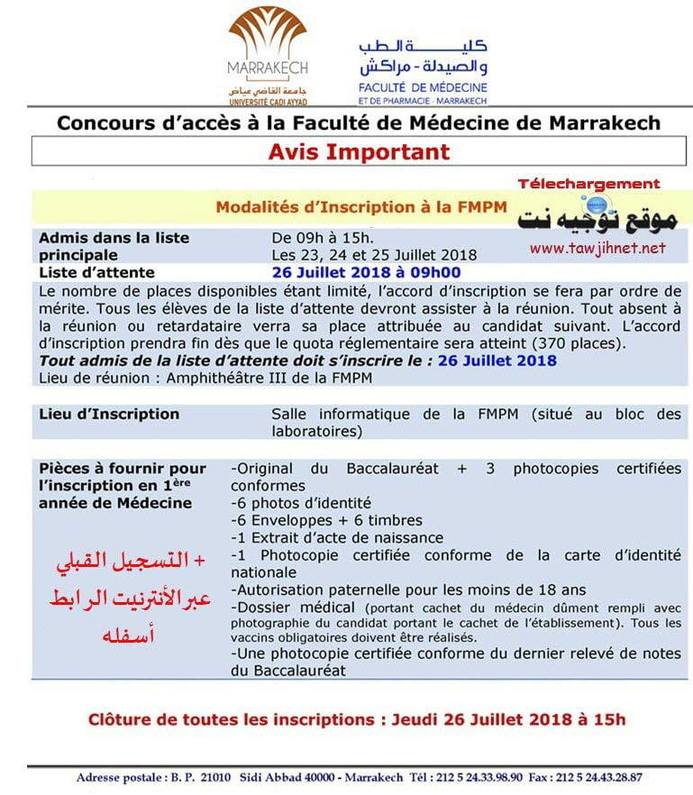 Résultats définitifs Concours d'accès Faculté Médecine FMP Marrakech 2018-2019