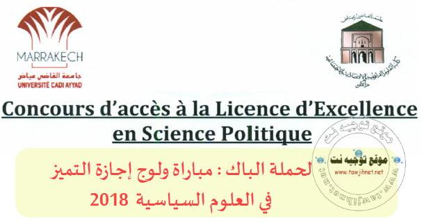 Bac Concours Licence d'Excellence Science PolitiqueFSJESMarrakech 2018