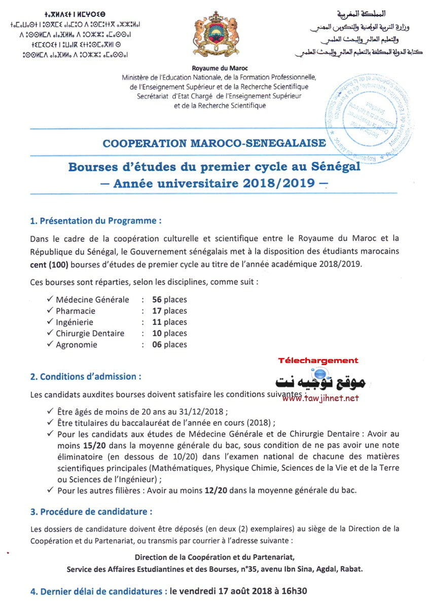 Bourse-Bac_Senegal_2018_Page_1