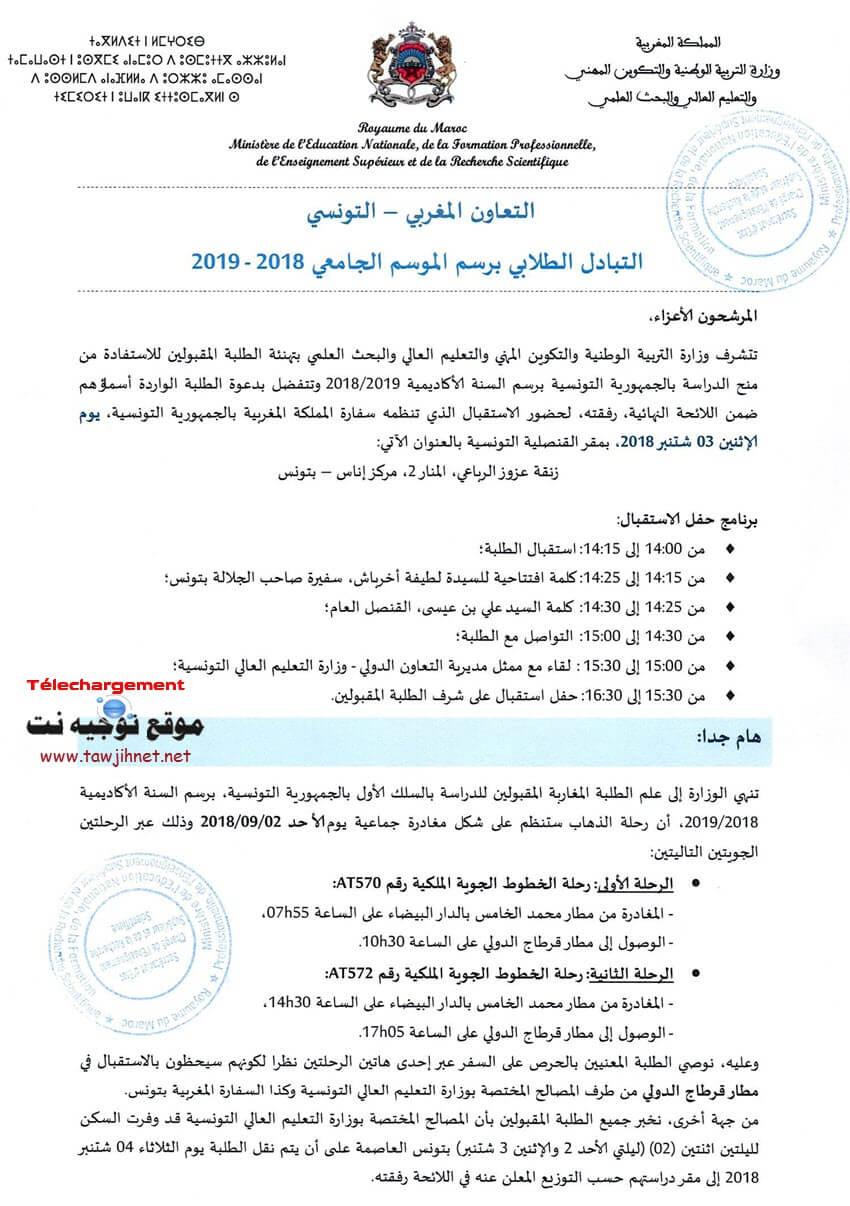 Bourse-Tunisie-Note_Echange_Estudiantine_Maroc_2018_2019_Page_1