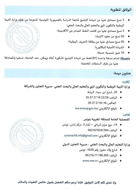 تونس بطاقة إخبارية حول التحاق الطلبة المغاربة المقبولين Tunisie