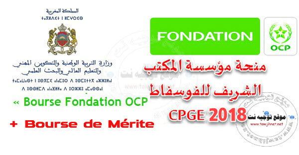 Bourse Fondation OCP 2018 CPGEGrandes Écoles d'Ingénieurs et commercefrançaises
