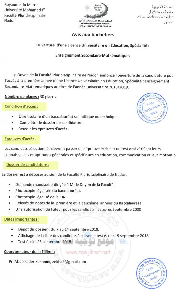 Faculté Polydisciplinaire FP de Nador