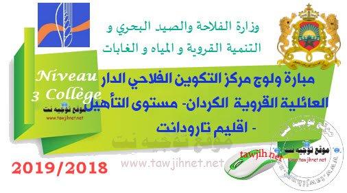 ConcoursQualification Centre de Formation Agricole Elguerdaine 2018-2019 مركز التكوين الفلاحي الدار العائلية القروية للتربية والتكوين والتوجيه الكردان