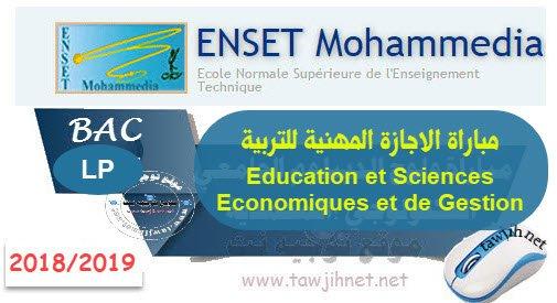 Concours LP Education et Sciences Economiques et de Gestion ENSET Mohammedia 2018-2019