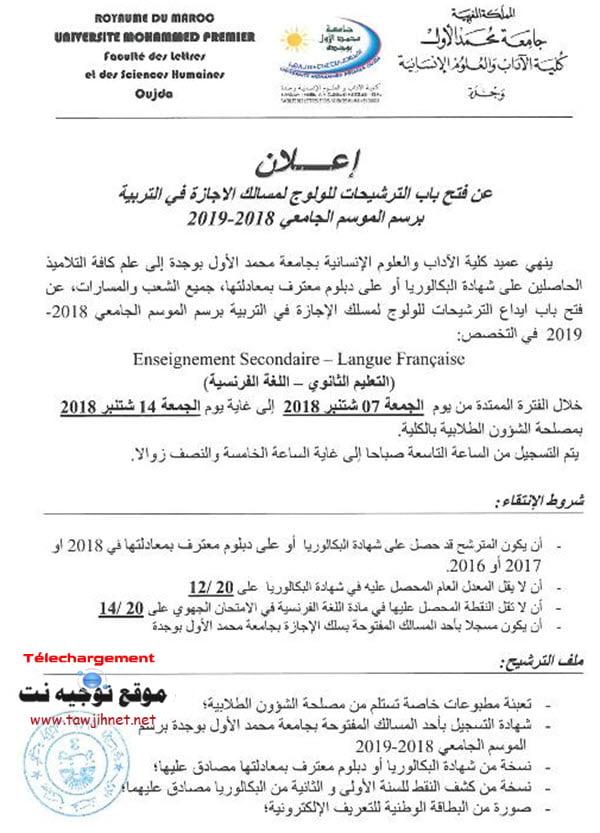 FLSH Oujda جامعة محمد الأول وجدة فتح مباريات ولوج مسلكالإجازة في التربية برسم 2018/2019
