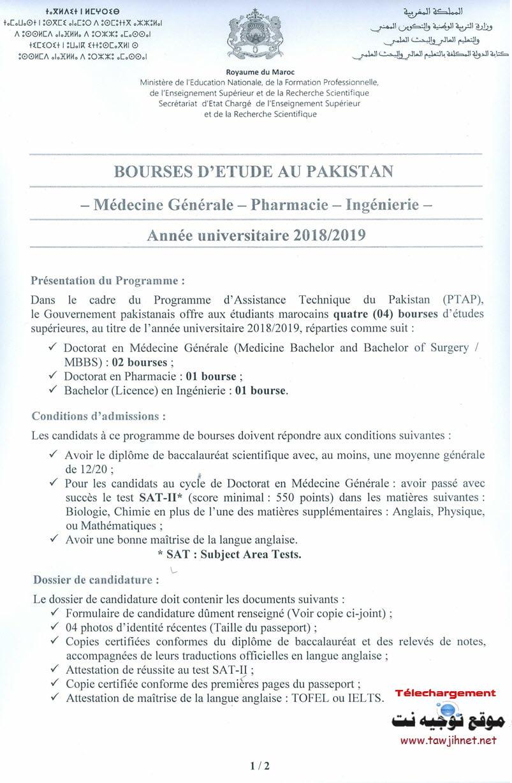 Pakistan-Morocco-Bourse_1er-cycle_2018-2019_Page_1