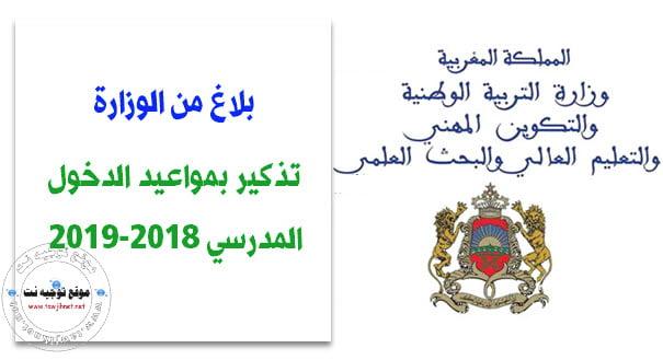 Rentree-scolaire-2018-2019