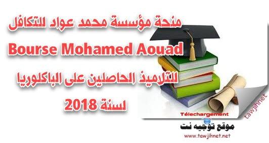 bourse-aouad