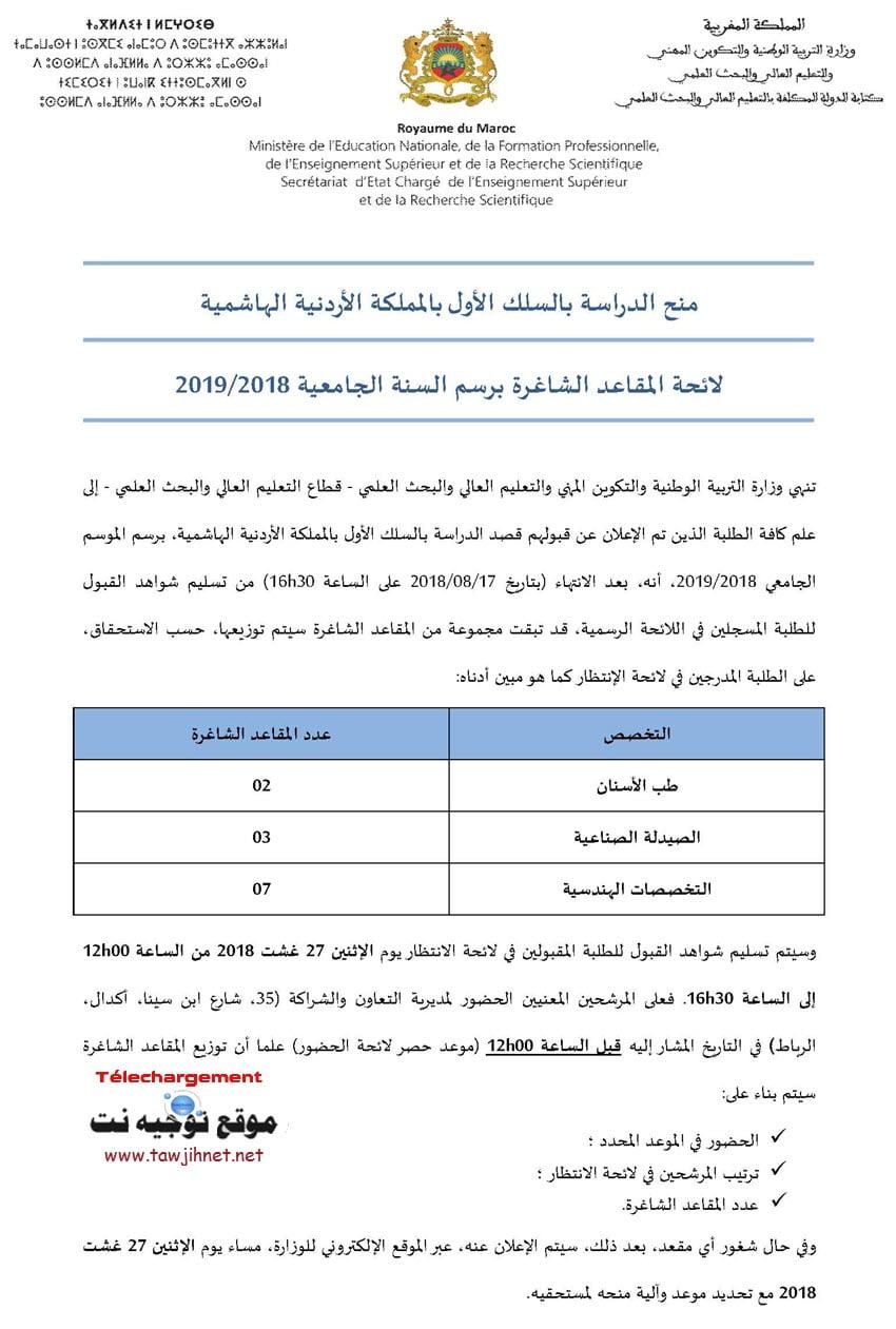 bourses-jordanie-2018