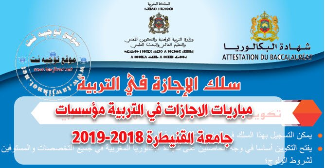 Bac Concours Cycle de Licence d'Education (CLE) Université Ibn Tofail 2018-2019 اجازات التربية القنيطرة