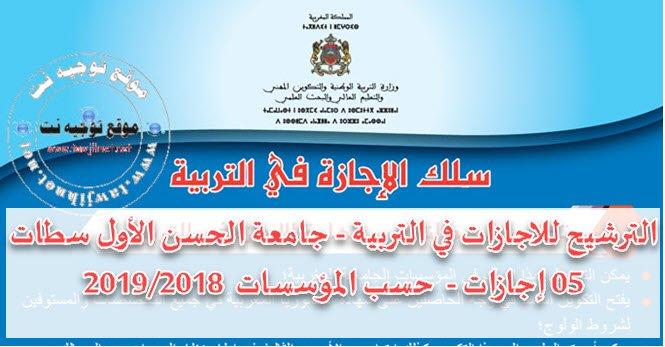 Préselection Concours Licences EducationCLE settat 2018-2019