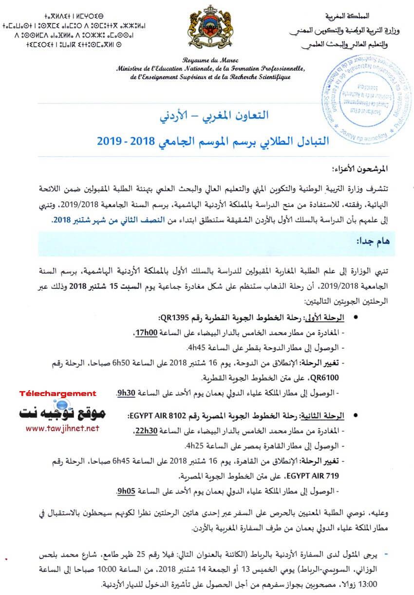Bourses-Maroc_Jordanie_2018_2019_Page_1