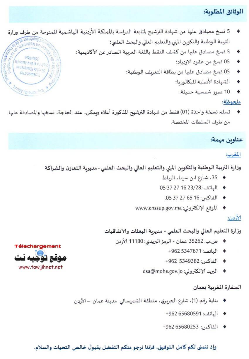 Bourses-Maroc_Jordanie_2018_2019_Page_2