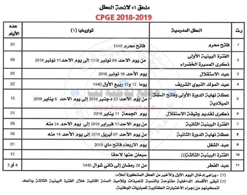 CPGE-vacances-2018-2019